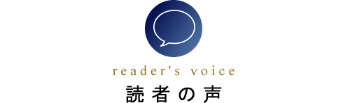 ttl_readers_voice